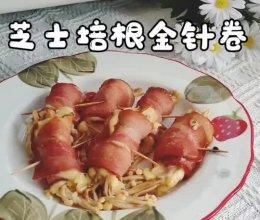 #中秋宴,名厨味#芝士培根金针卷的做法