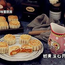 奶黄流心月饼(50克)