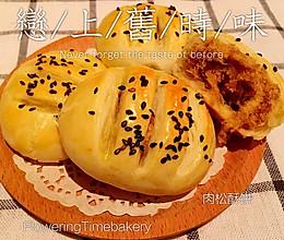 肉松酥饼的做法