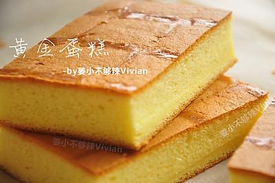 烫面戚风的另一种风情-【黄金蛋糕】