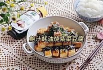 #百变鲜锋料理#鲍汁蚝油烧紫菜豆腐的做法