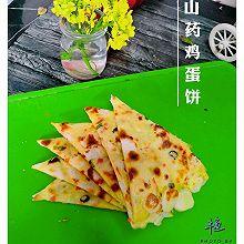 山药鸡蛋饼~宝宝辅食