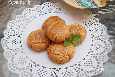 #核美味相会#加州核桃试用报告之核桃酥饼