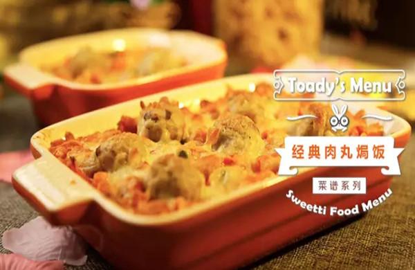 【微体】懒人料理 经典肉丸焗饭