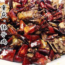 重庆地道风味•辣子鸡