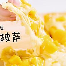 平底锅版本:意大利薄底芒果披萨  【大酱日记】