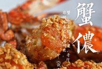 #憋在家里吃什么#避风塘炒蟹可不容错过的做法