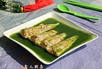 翡翠虾滑醸竹笋的做法