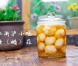 传统江浙沪小吃糖蒜做法,5月下旬的新蒜最适合这样做~的做法