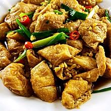 【红烧油豆腐】简单快速又下饭,工作疲惫,下班可以做的简单菜。
