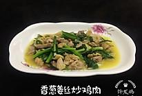 香葱姜丝炒鸡肉
