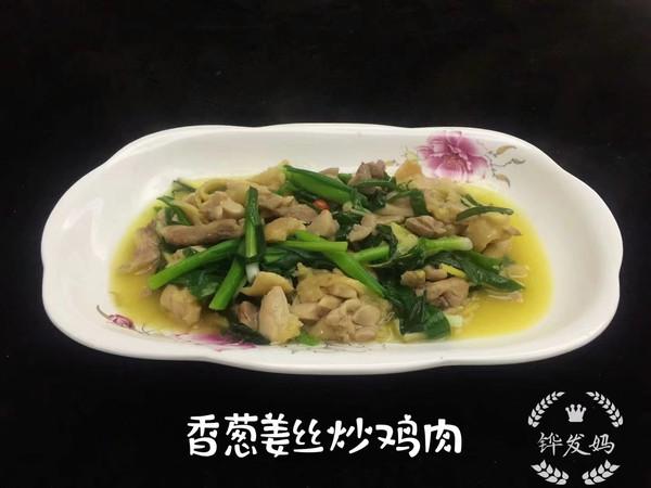 香葱姜丝炒鸡肉的做法