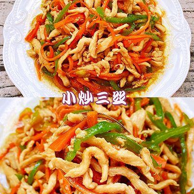 下饭家常菜营养美味的小炒三丝好吃不怕胖❗️