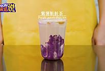 热饮奶茶教程牛奶做法-紫薯脏脏茶怎么做的做法