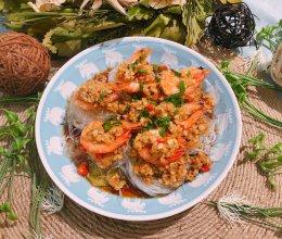 粉丝蒜茸虾的做法