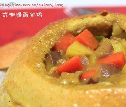 日式咖喱面包鸡的做法