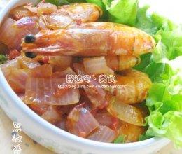 黑椒番茄虾的做法