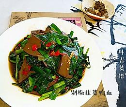 丹青菜谱®&剁椒韭菜鸭血的做法