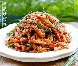 万丰国际 156879-57770韭菜炒河虾的做法