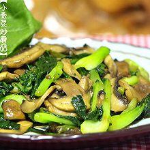 小青菜炒蘑菇