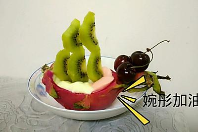 3D水果拼盘火龙果奶酪船