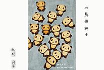 【小熊猫饼干】超酥脆、超省事方子的做法