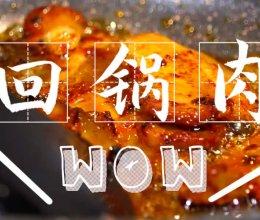 吃【回锅肉】 就要吃得坦荡荡的做法