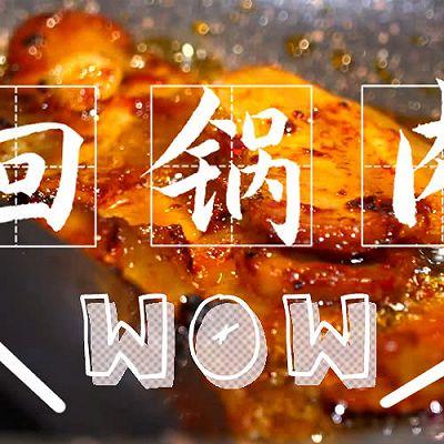 吃【回锅肉】 就要吃得坦荡荡