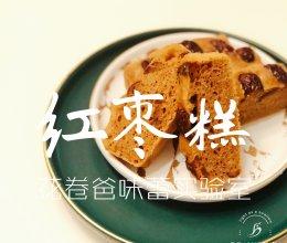 【宝宝美食·红枣糕】的做法