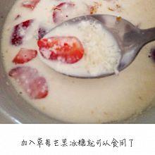 椰香草莓燕窝