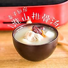 滋补靓汤 | 淮山排骨汤