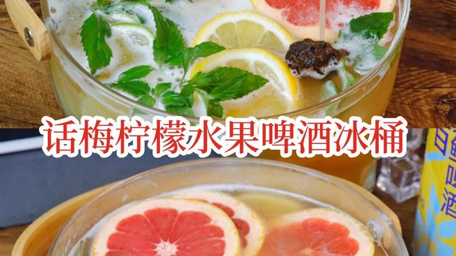 网红话梅柠檬果味啤酒冰桶夏日治愈系的做法