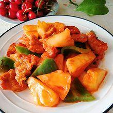 #合理膳食 营养健康进家庭#菠萝古老肉