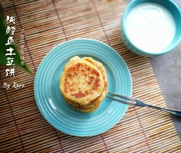 狭鳕鱼土豆饼的做法