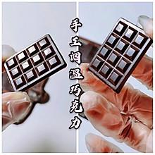 手工调温巧克力(室温保存)
