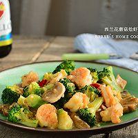 橄露Gallo经典特级初榨橄榄油试用之四——西兰花蘑菇烩虾仁的做法图解1
