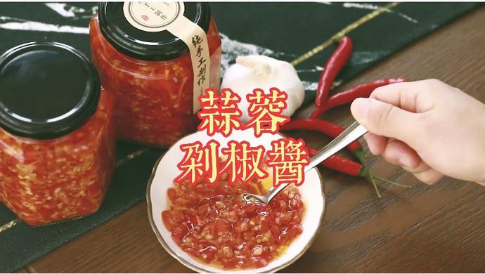 我的自制辣椒酱—蒜蓉剁椒酱
