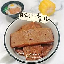 #麦子厨房美食锅#自制午餐肉