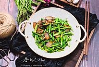 芦笋炒腊肉,营养丰富,滋味鲜美的做法