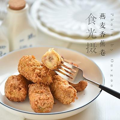 燕麦肉桂香蕉卷