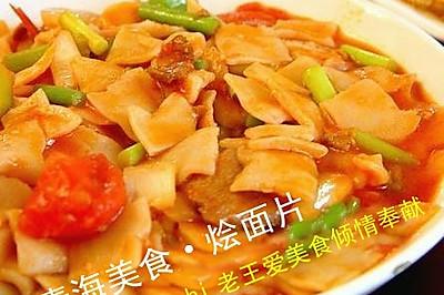 青海美食 · 烩面片