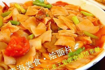 青海美食 · 烩面片的做法