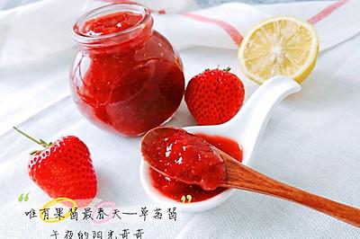 #百变水果花样吃#唯有果酱最春天—草莓酱