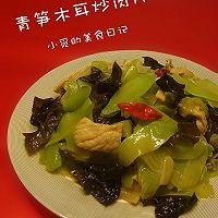 青笋木耳炒肉片的做法图解4