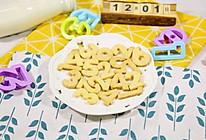 儿童数字饼干(低糖)的做法