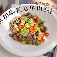 减脂餐 | 蔬菜牛肉粒