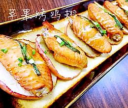 苹果烤鸡翅的做法