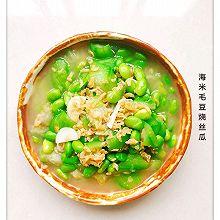 #麦子厨房#美食锅之海米毛豆烧丝瓜#美食新势力#