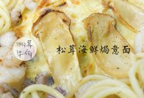 松茸海鲜焗意面|牛佤松茸食谱的做法
