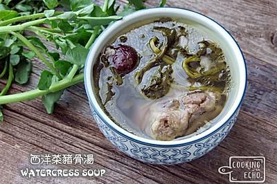 老火西洋菜汤